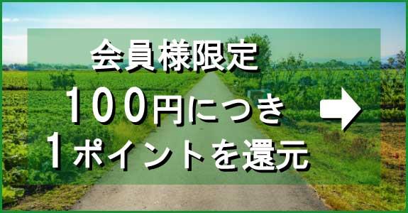 山形果樹園 ポイント会員制度